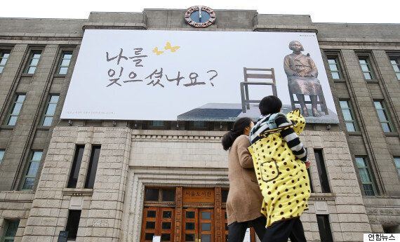 서울광장에 걸린 위안부 할머니의 한
