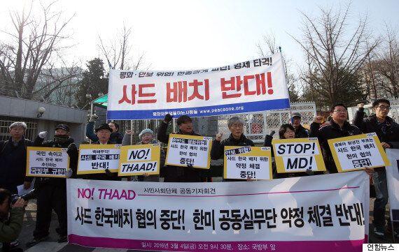 '사드 배치' 논의 위한 한미 공동실무단 공식