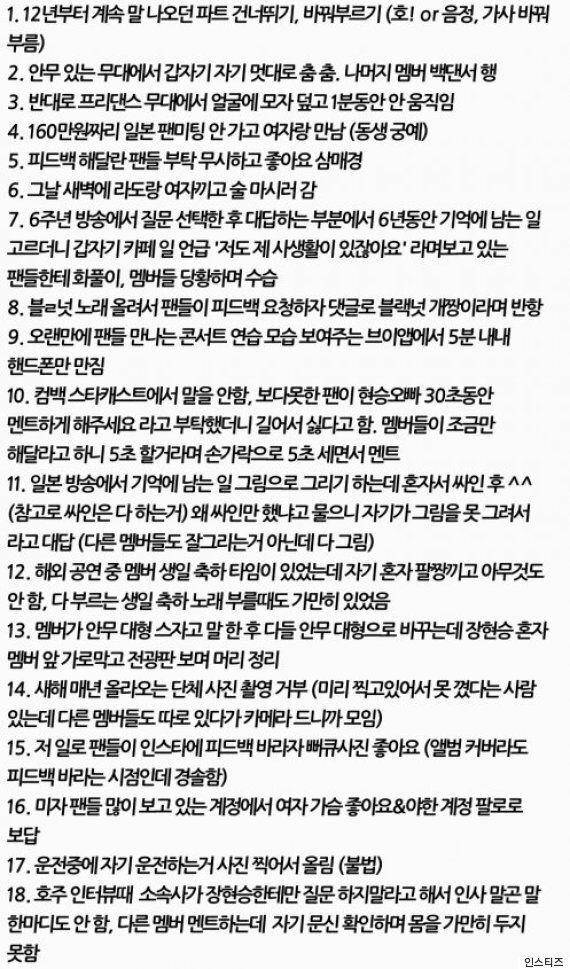 용준형이 팬 미팅에 불참한 날 장현승의 태도가 왜 논란이