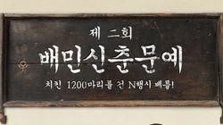 치킨 1,200마리가 달린 '배민신춘문예' 주요작품