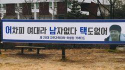 어느 여대의 신입생 맞이 현수막(사진