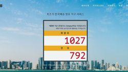 한국 최초의 정유 직구 서비스가