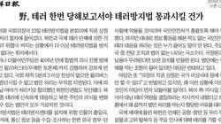조선, 중앙이 '필리버스터' 하는 야당에게 한