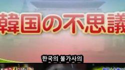 일본 방송이 본 한국의