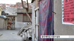 중국 베이징 '8학군' 쪽방 가격이 강남 아파트 값을 가볍게