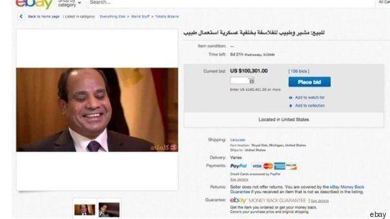 이집트의 대통령이 이베이 중고 매물로
