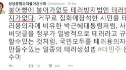 김광진-은수미가 SNS에 남긴 '테러방지법이 절대 안 되는