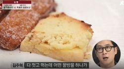 타버린 꼬다리가 더 맛있었던 김풍의