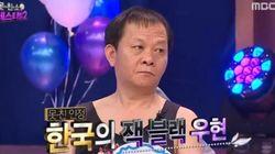 우현이 겨우 살렸다는 무도 '못친소'에 대한 팬들