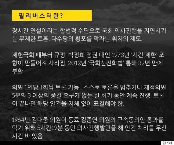 DJ 기록 깬 '필리버스터 첫 주자' 김광진의 한
