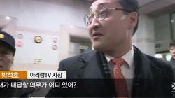 아리랑TV 사장이 '세금으로 가족들과 호화 외유' 의혹에 아주 시원한 답변을