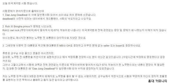 노무현 유족, '일베 논란' 홍대 교수 상대 손배소