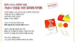 세이브더칠드런 '개념녀 인증' 홍보