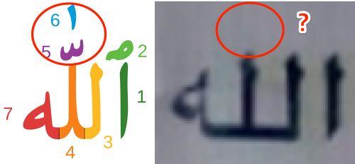 인천공항 아랍어 쪽지는 과연 아랍인이 작성한