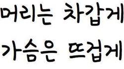 윤태호 '미생체' 폰트