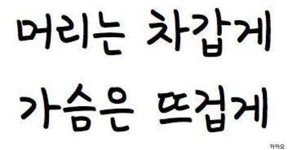 카카오, 윤태호 작가 '미생체' 폰트 무료