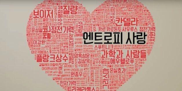 한국 과학자들이 발렌타인 데이를 기념하는 노래 '엔트로피 사랑'을