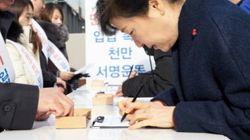 경제활성화법 서명운동이 '관제서명'이 된
