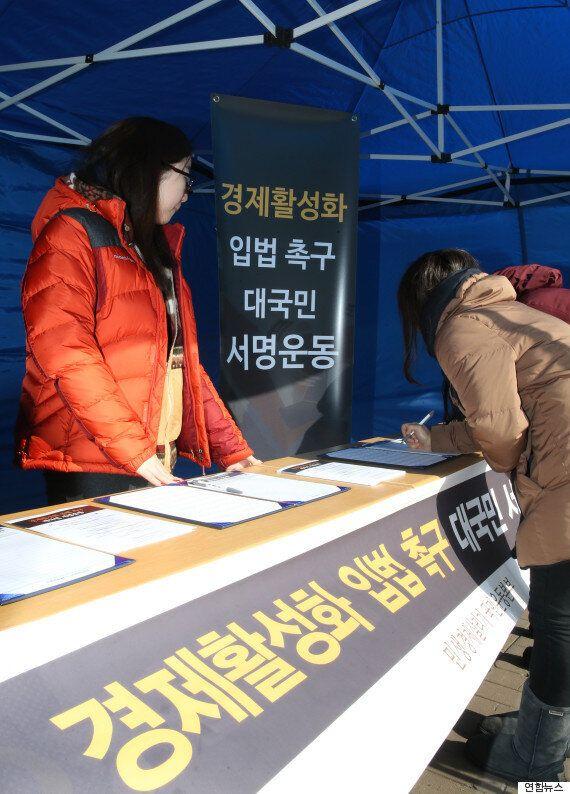 경제활성화법 서명운동이 '관제서명'으로 불리는