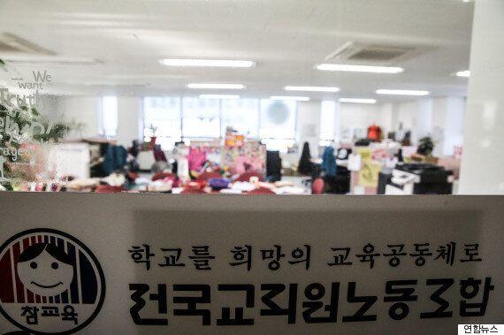 전교조에 '노조아님' 통보한 한국과 마다가스카르의 놀라운