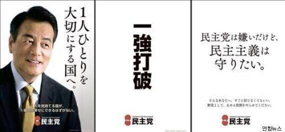 일본 야당의 자학 포스터 : 민주당 싫어도 민주주의
