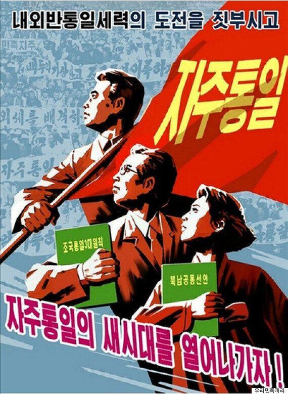 프로파간다 포스터 37장으로 보는 북한의 어제와