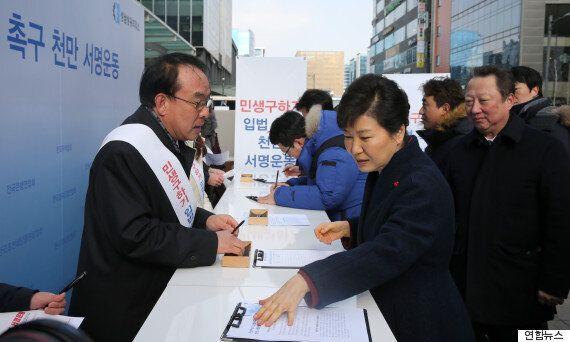 '박근혜 서명'에 대한 국민의당의 논평: