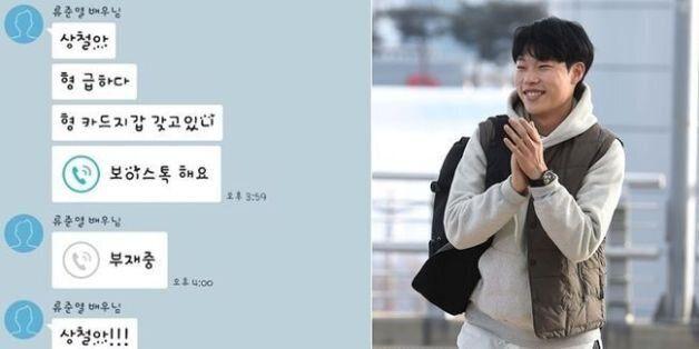 '꽃청춘' 류준열, 나미비아서 보낸 생존 신고