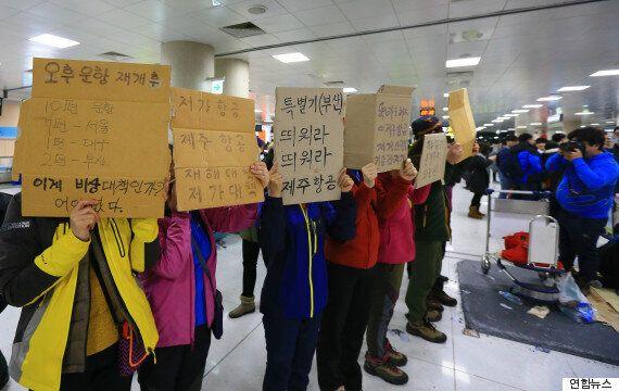 저가항공 승객들, 제주공항에서 시위를
