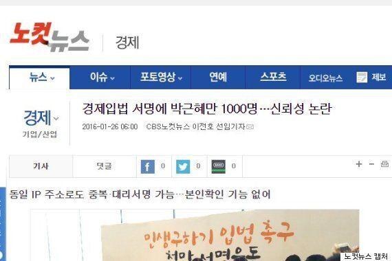 1천만 서명운동에 '박근혜'만 1천 명이라는 기사의