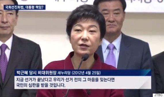 대통령을 지목한 김무성의 '권력자 발언' 논란에 대한 JTBC 팩트체크의 통쾌한