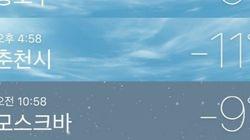 갑자기 한국이 모스크바보다 추워진 이유는 대체
