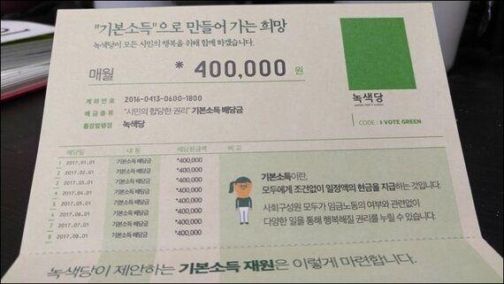 기본소득 통장에 매월 40만원씩