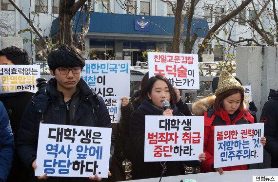 위안부협상 폐기 집회 참석 대학생들, 경찰에