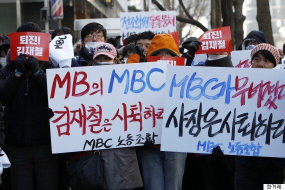 2012년 MBC 파업에서 2명의 언론인이 이유없이 해고됐다는 녹취록이
