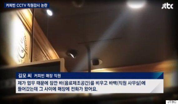 CCTV로 직원을 감시했다는 의혹이 불거진 한 유명