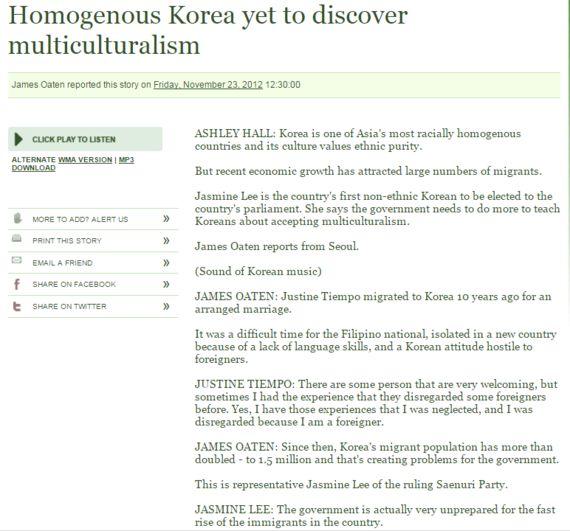 순수한 한국인, 불순한