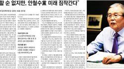 김종인-안철수가 '조선일보' 인터뷰에서 밝힌 3가지