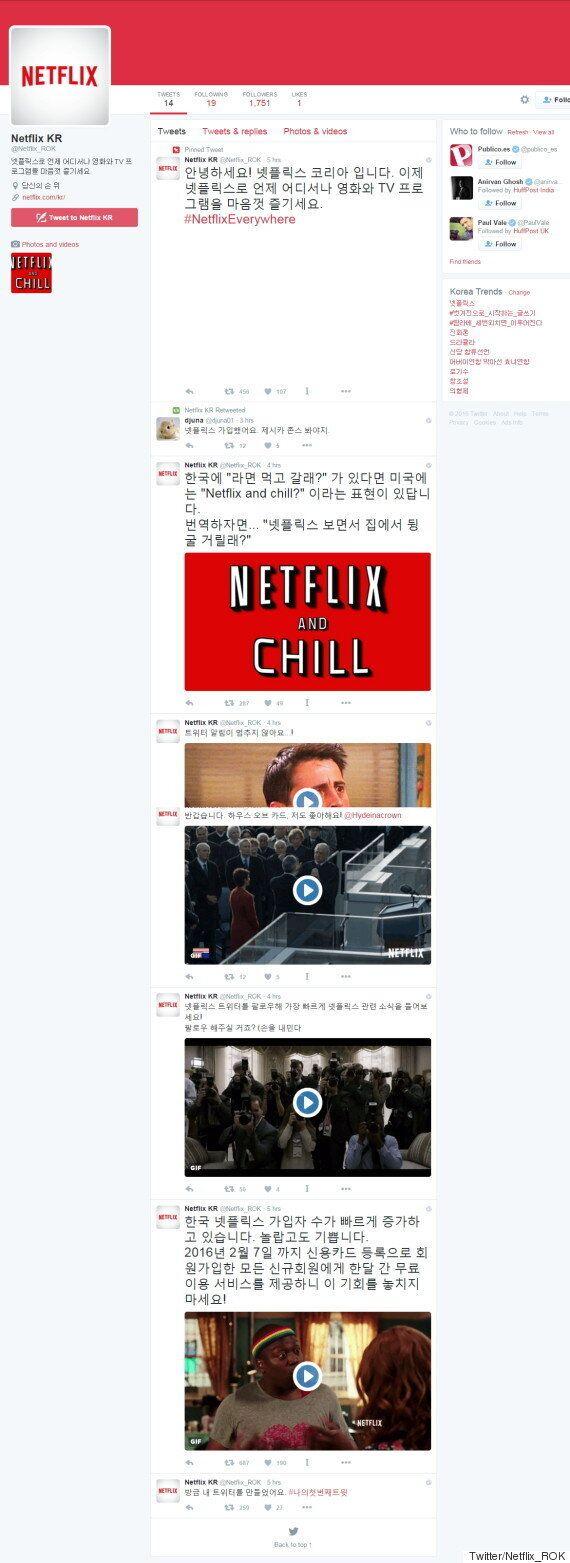 넷플릭스 코리아 사칭 트위터 계정이