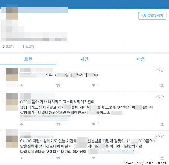 '빗자루 폭행' 학생 이름의 트위터가 퍼지고