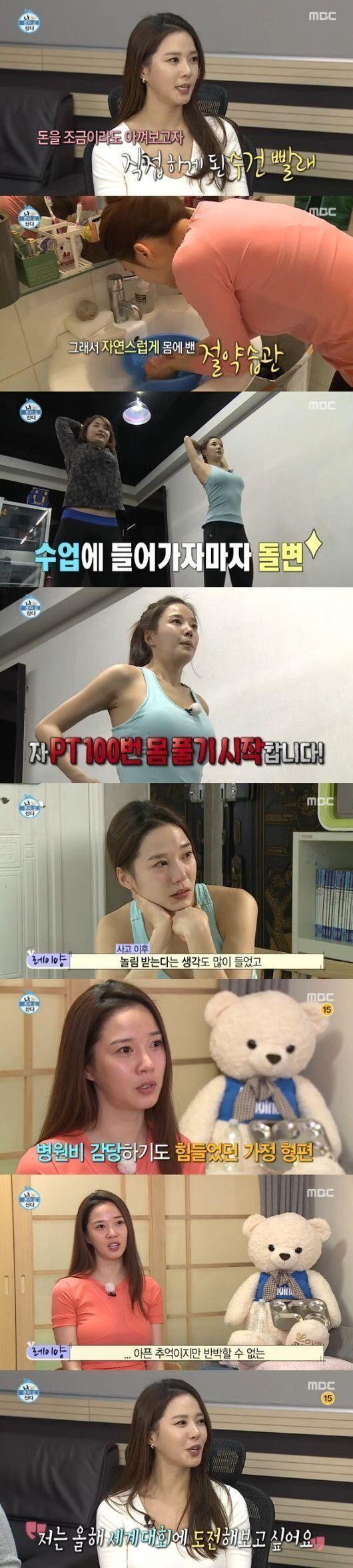 [어저께TV] 레이양, '나 혼자 산다' 나오길 참
