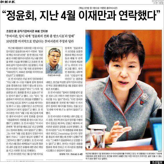조윤선 전 정무수석이 '신동아' 인터뷰에서 밝힌 박 대통령의 '세월호 7시간