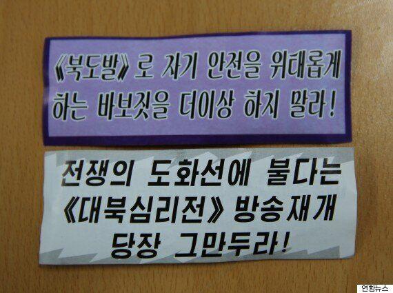 북한군이 수도권 지역에 살포한 전단의