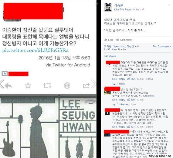 이승환 앨범 '대통령 실루엣'이라고 비판한 트위터 유저의