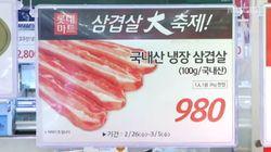 공정위, 롯데마트 '삼겹살 갑질' 조사