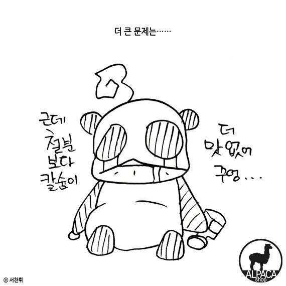 「헤니히 판다 관찰기」 #1. 맛없단