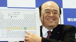 일본, '113번 원소' 발견
