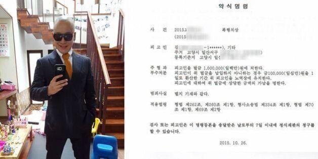 '묻지마 폭행' 윤석주, SNS에 약식명령서 공개 '울분