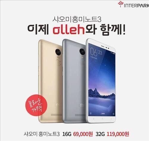 인터파크가 샤오미 '홍미노트3' 판매를