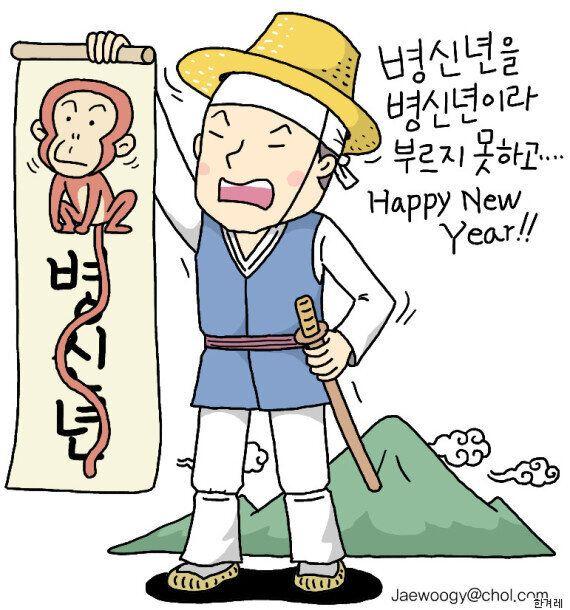 난감하기 짝이 없는 '병신년(丙申年)'